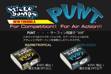 Punt_wax_2