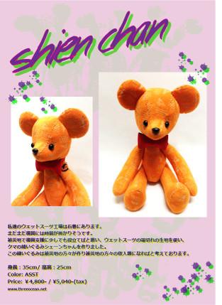 Shienchan