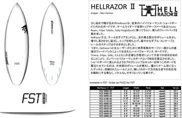 2014_hellrazor2