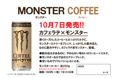 Monster_campaign2_2