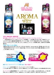 Aroma_wet