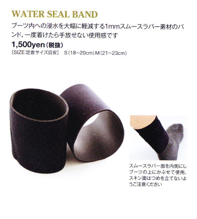Water_seal_band_2