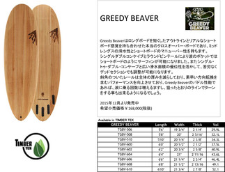 Greedy_beaver